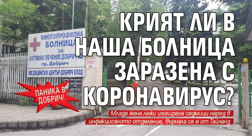 Паника в Добрич! Крият ли в наша болница заразена с коронавирус?