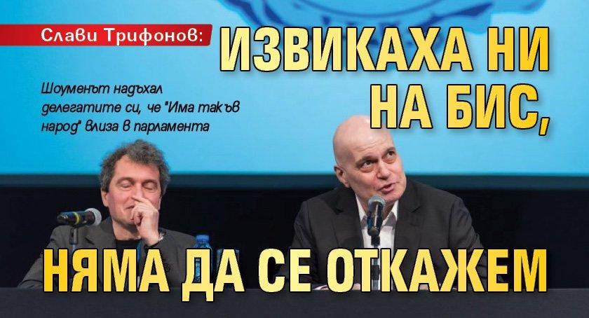 Слави Трифонов: Извикаха ни на бис, няма да се откажем