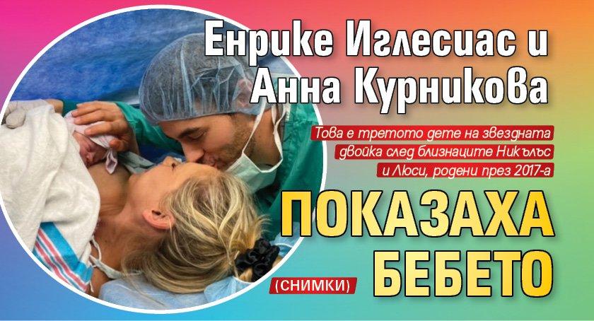Енрике Иглесиас и Анна Курникова показаха бебето (СНИМКИ)
