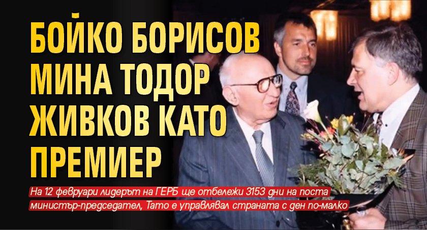 Бойко Борисов мина Тодор Живков като премиер