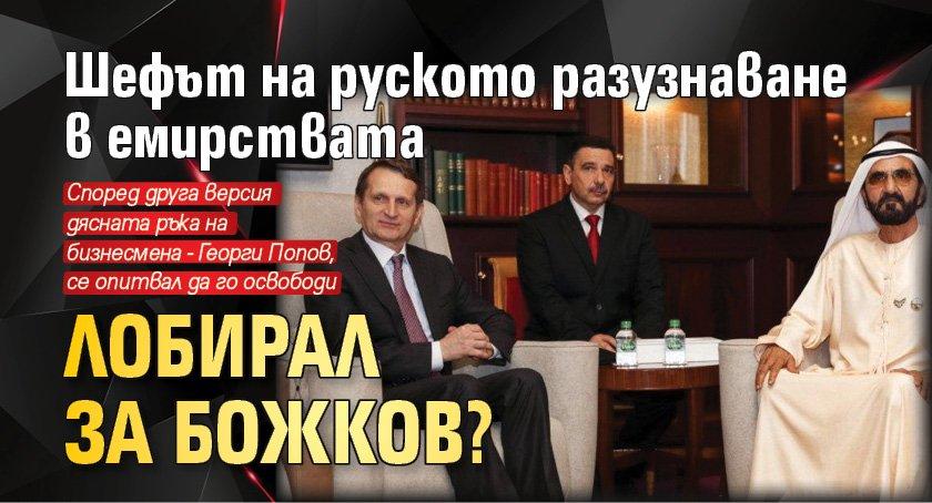 Шефът на руското разузнаване в емирствата лобирал за Божков?