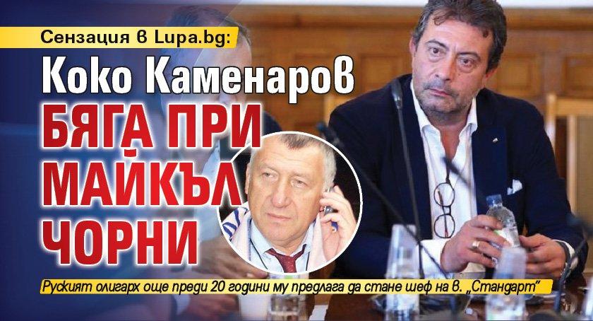 Сензация в Lupa.bg: Коко Каменаров бяга при Майкъл Чорни