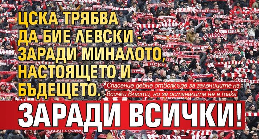 ЦСКА трябва да бие Левски - заради миналото, настоящето и бъдещето. Заради всички!