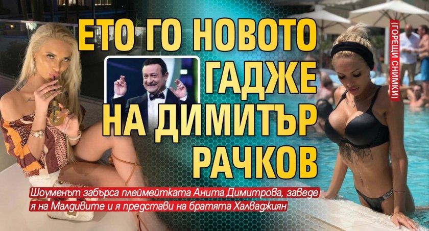 Ето го новото гадже на Димитър Рачков (горещи снимки)