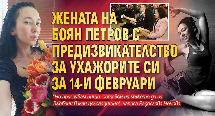 Жената на Боян Петров с предизвикателство за ухажорите си за 14-и февруари