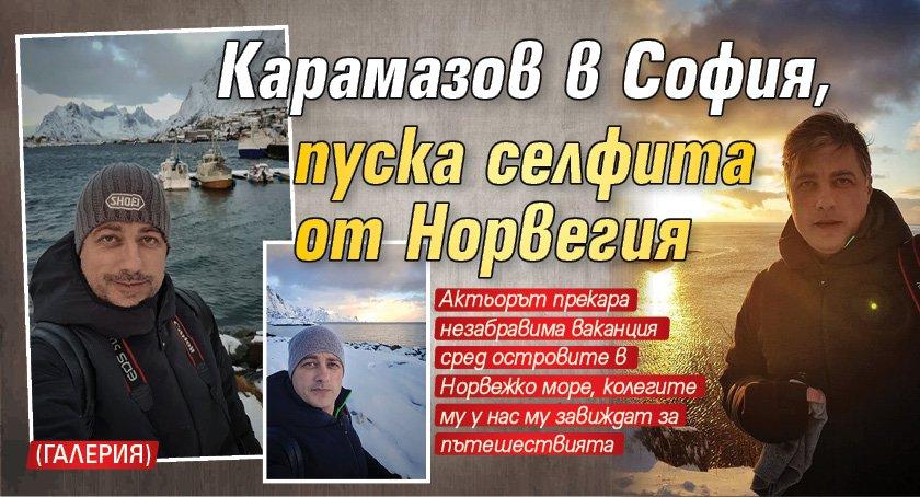 Карамазов в София, пуска селфита от Норвегия (ГАЛЕРИЯ)
