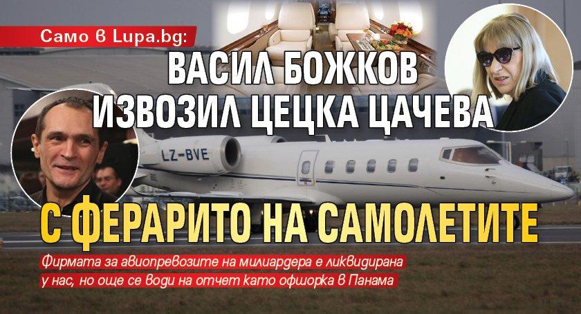 Само в Lupa.bg: Васил Божков извозил Цецка Цачева с ферарито на самолетите