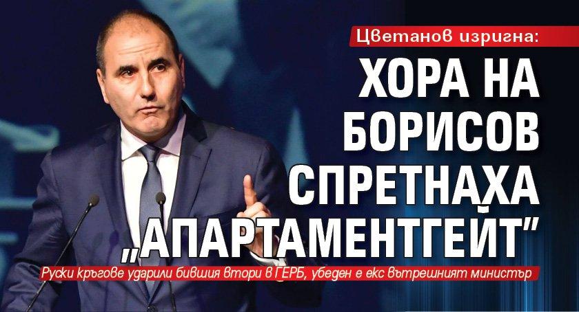 """Цветанов изригна: Хора на Борисов спретнаха """"Апартаментгейт"""""""