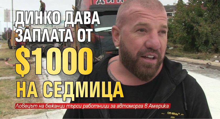 Динко дава заплата от $1000 на седмица