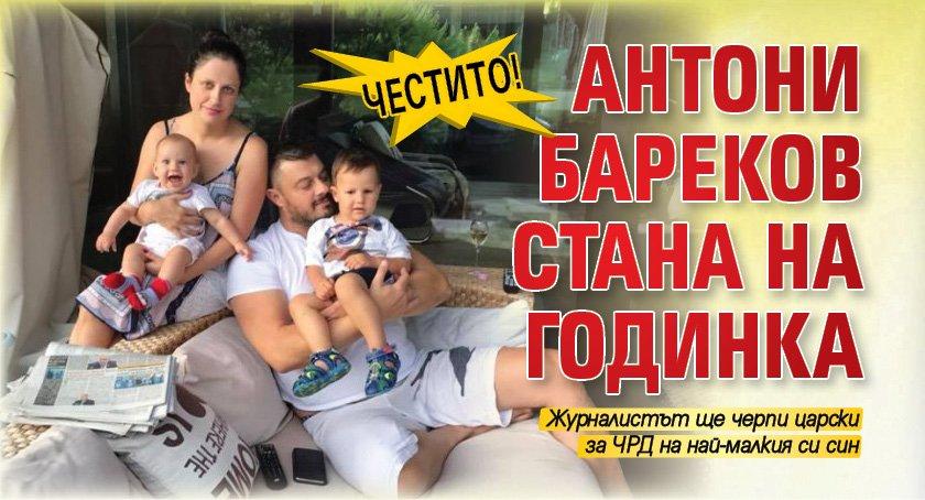 Честито! Антони Бареков стана на годинка