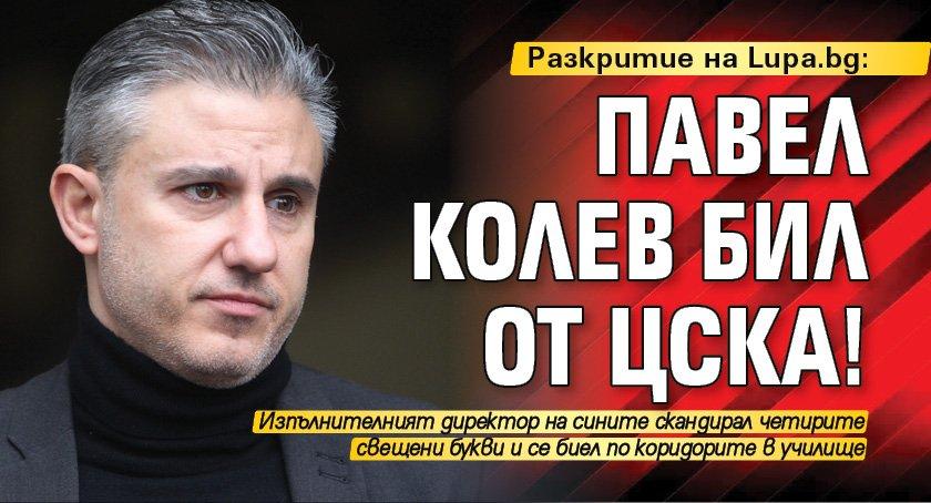 Разкритие на Lupa.bg: Павел Колев бил от ЦСКА!