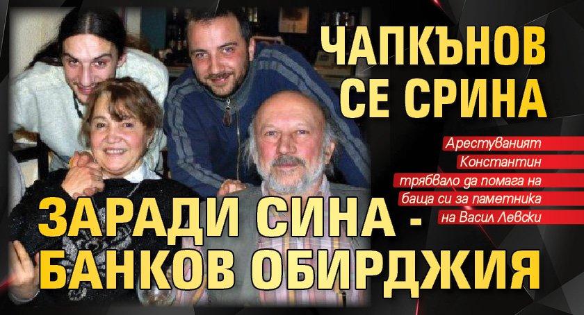 Чапкънов се срина заради сина - банков обирджия