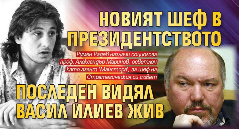 Новият шеф в президентството последен видял Васил Илиев жив