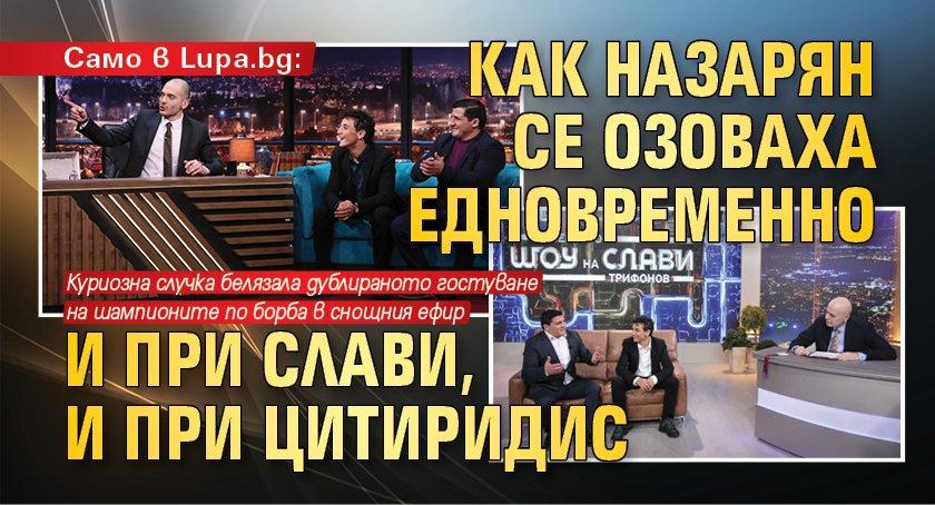 Само в Lupa.bg: Как Назарян се озоваха едновременно и при Слави, и при Цитиридис