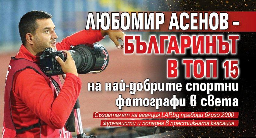Любомир Асенов – българинът в Топ 15 на най-добрите спортни фотографи в света