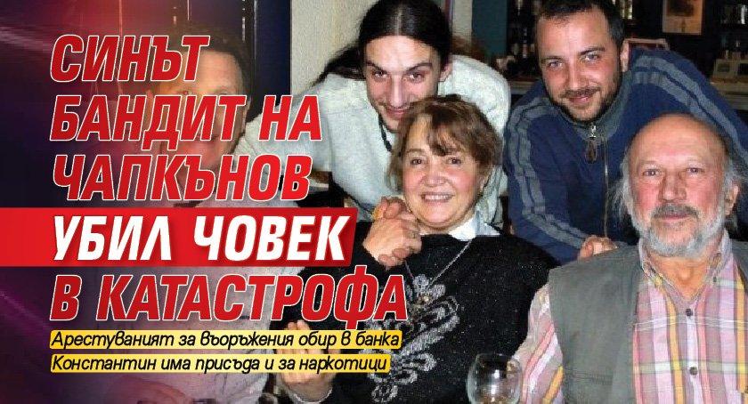 Синът бандит на Чапкънов убил човек в катастрофа