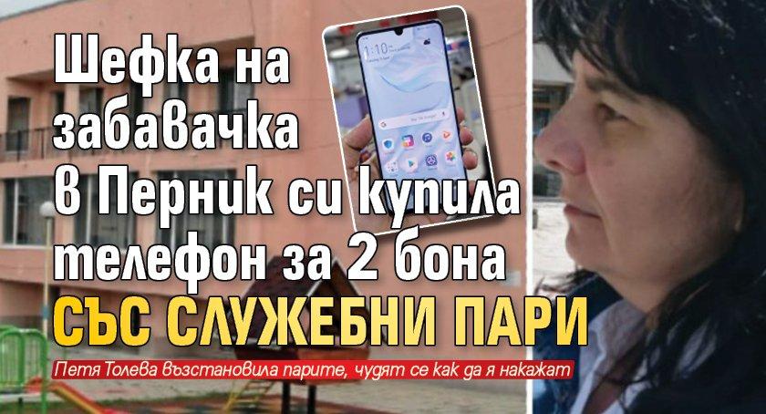 Шефка на забавачка в Перник си купила телефон за 2 бона със служебни пари