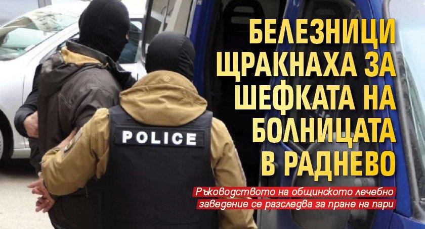 Белезници щракнаха за шефката на болницата в Раднево