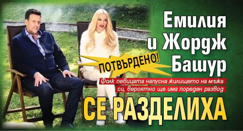 Потвърдено! Емилия и Жордж Башур се разделиха