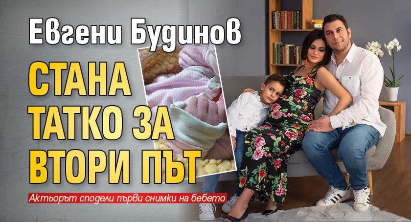 Евгени Будинов стана татко за втори път