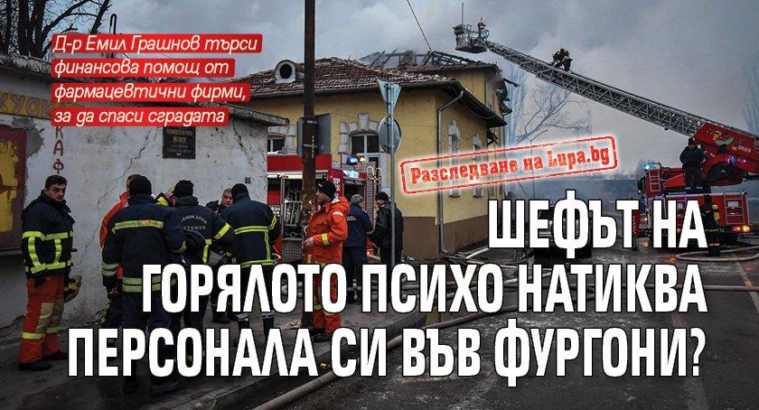 Разследване на Lupa.bg: Шефът на горялото Психо натиква персонала си във фургони?