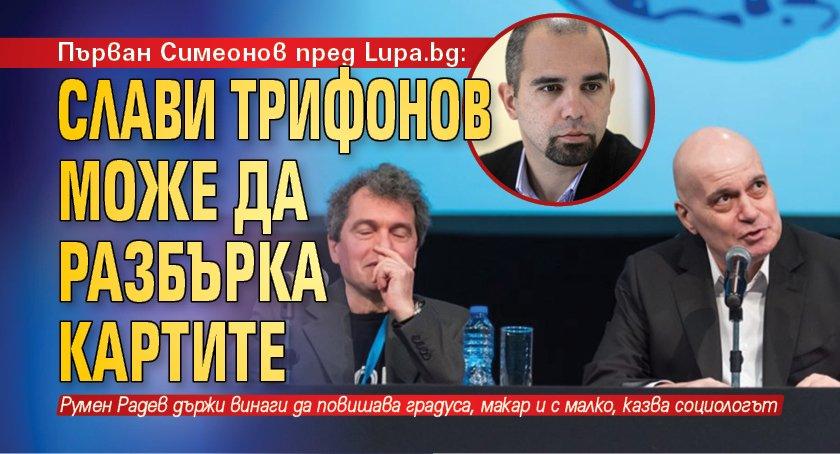Първан Симеонов пред Lupa.bg: Слави Трифонов може да разбърка картите