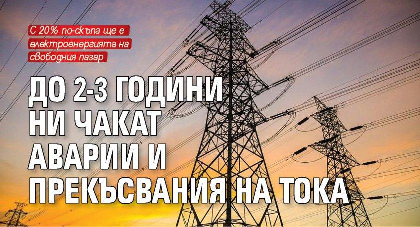 До 2-3 години ни чакат аварии и прекъсвания на тока