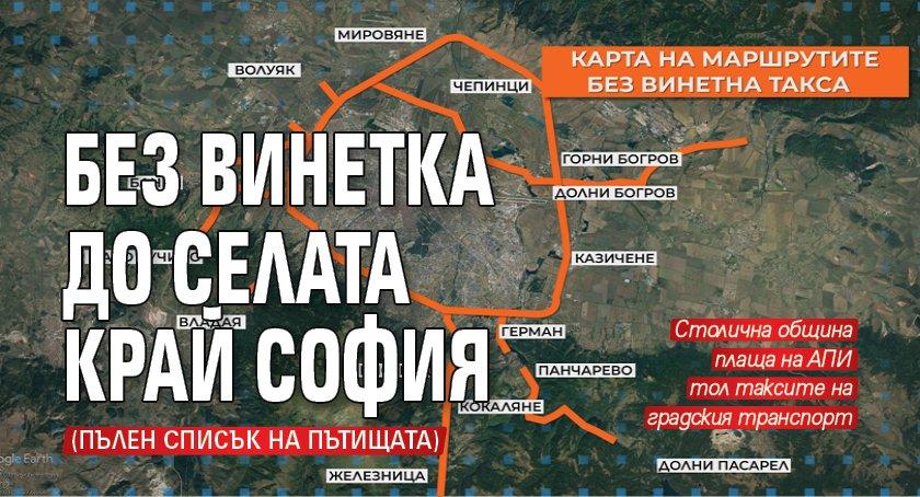 Без винетка до селата край София (ПЪЛЕН СПИСЪК НА ПЪТИЩАТА)