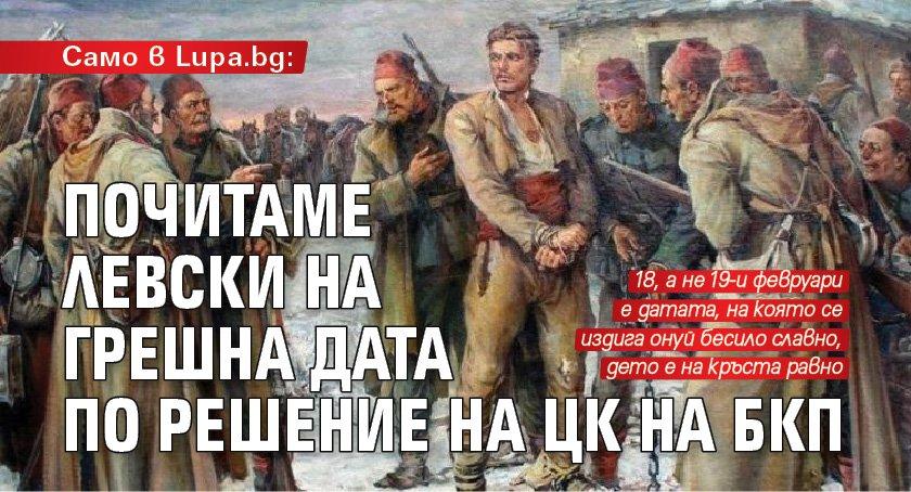 Само в Lupa.bg: Почитаме Левски на грешна дата по решение на ЦК на БКП