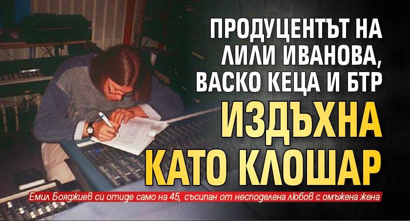 Продуцентът на Лили Иванова, Васко Кеца и БТР издъхна като клошар