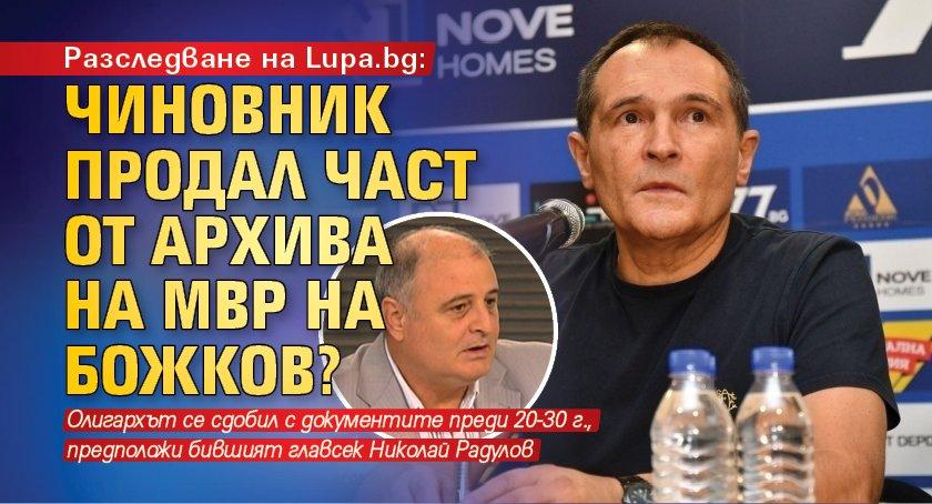 Разследване на Lupa.bg: Чиновник продал част от архива на МВР на Божков?
