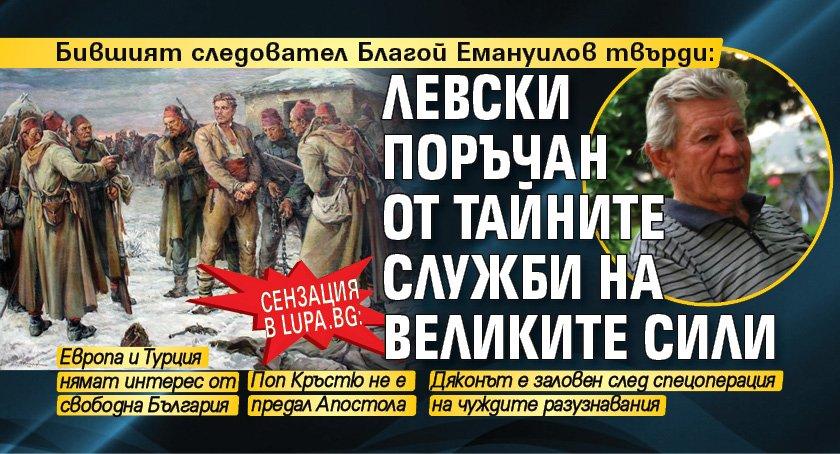 Сензация в Lupa.bg: Левски поръчан от тайните служби на Великите сили