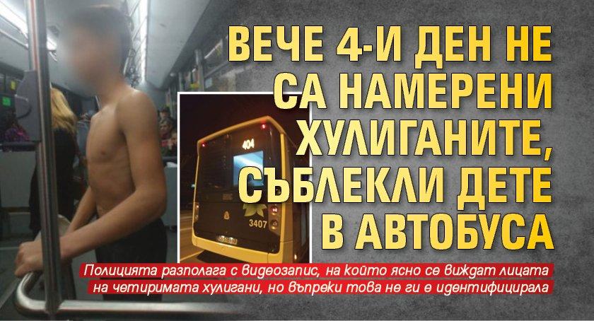 Вече 4-и ден не са открити хулиганите, съблекли дете в автобуса