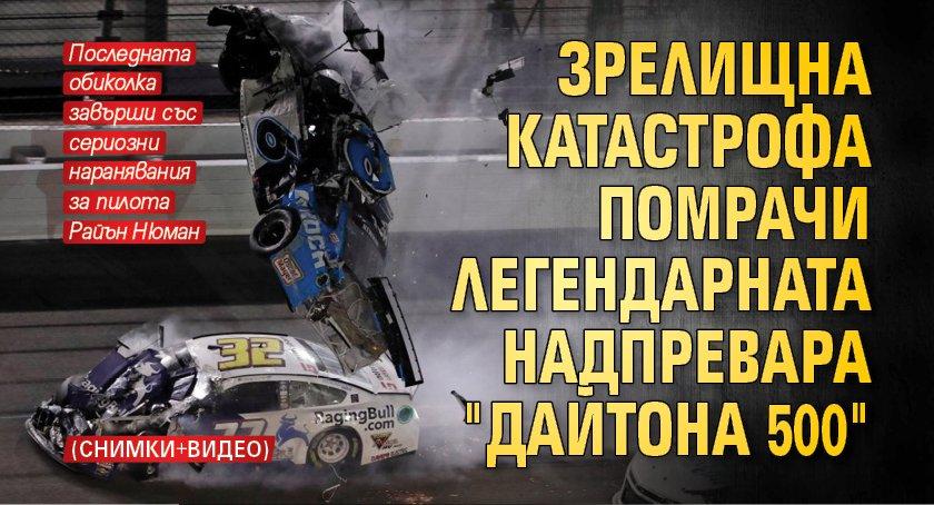 """Зрелищна катастрофа помрачи легендарната надпревара """"Дайтона 500"""" (СНИМКИ И ВИДЕО)"""