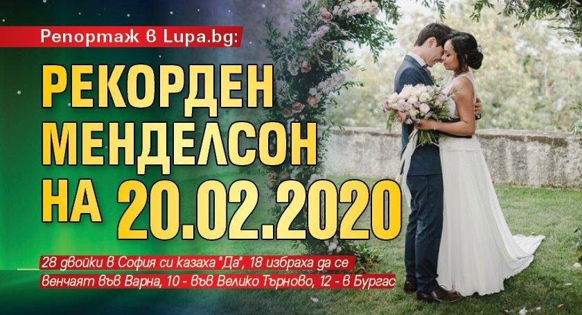 Репортаж в Lupa.bg: Рекорден Менделсон на 20.02.2020