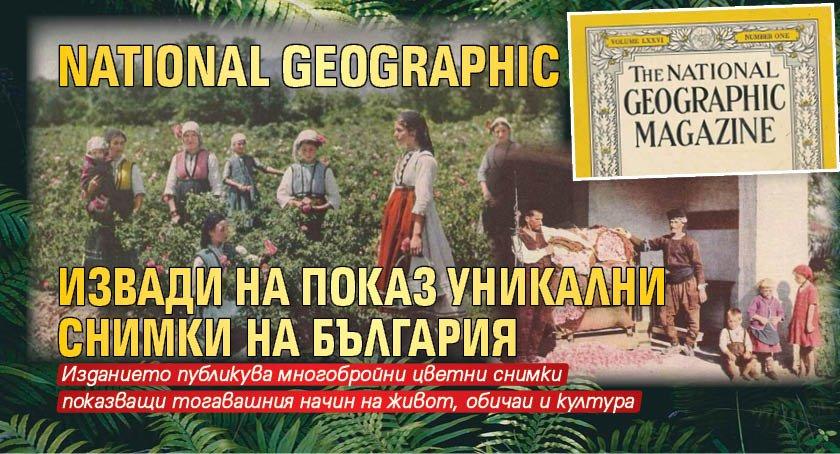 National Geographic извади на показ уникални снимки на България