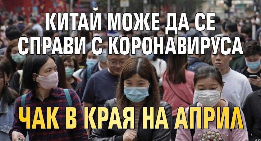 Китай може да се справи с коронавируса чак в края на април