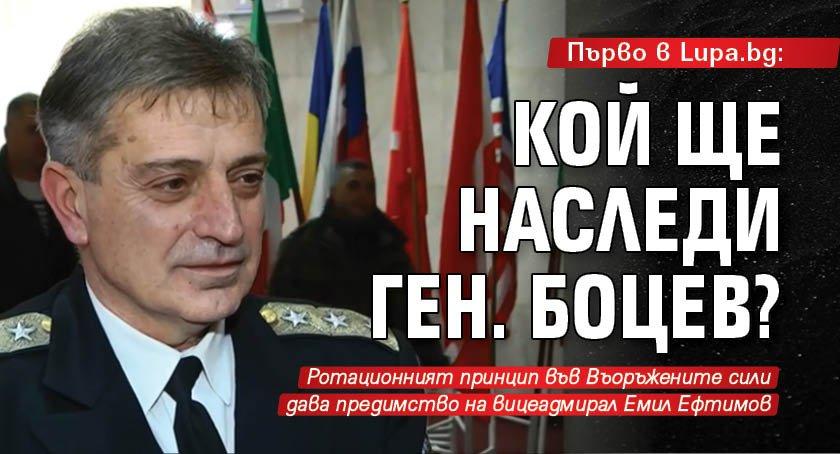 Първо в Lupa.bg: Кой ще наследи ген. Боцев?