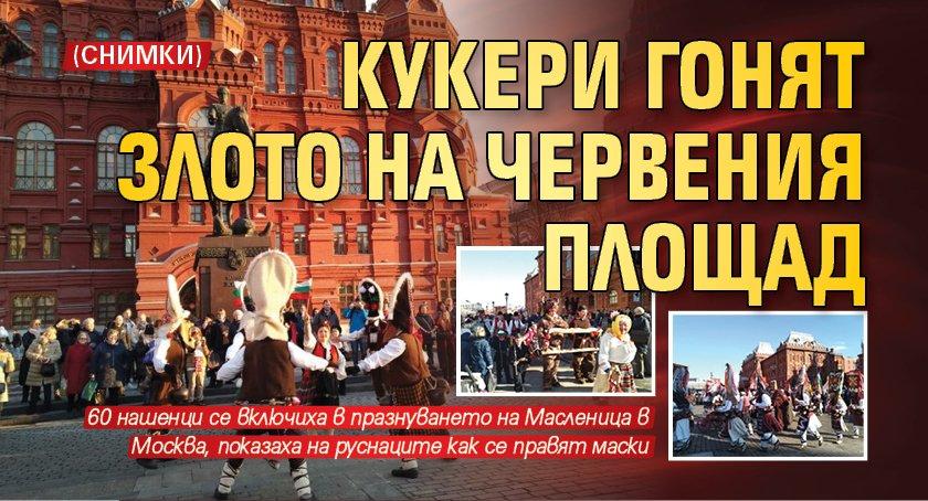 Кукери гонят злото на Червения площад (СНИМКИ)