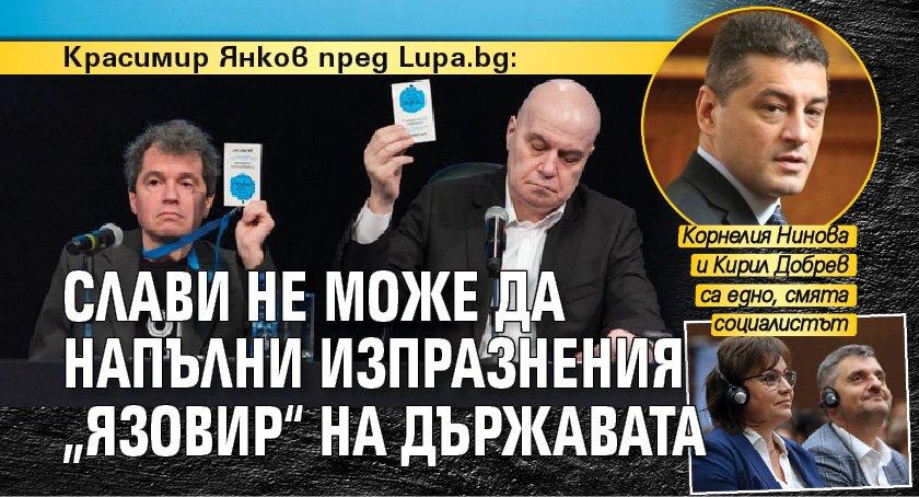 """Красимир Янков пред Lupa.bg: Слави не може да напълни изпразнения """"язовир"""" на държавата"""