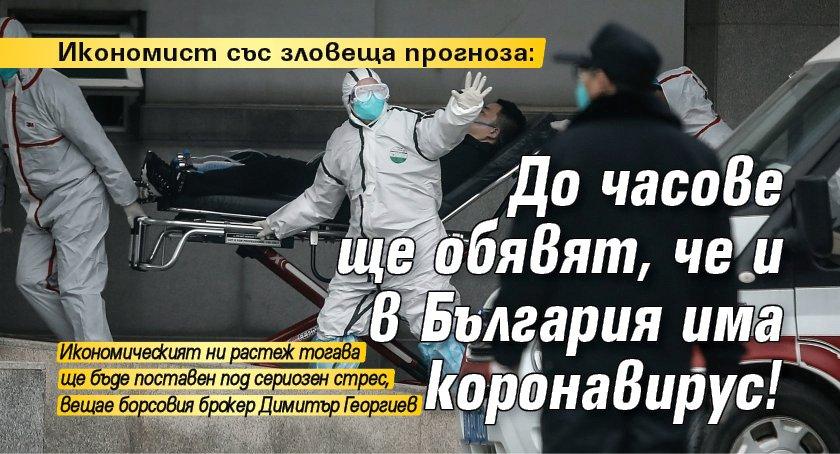Икономист: До часове ще обявят, че и в България има коронавирус!