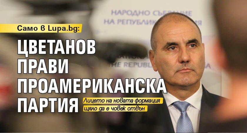 Само в Lupa.bg: Цветанов прави проамериканска партия