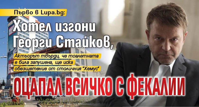 Първо в Lupa.bg: Хотел изгони Георги Стайков, оцапал всичко с фекалии