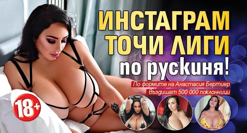 Инстаграм точи лиги по рускиня! (+18 СНИМКИ)