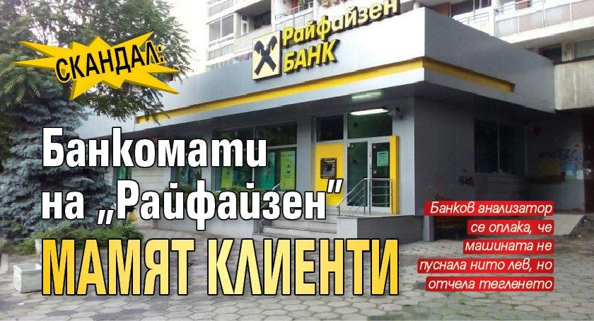 "СКАНДАЛ: Банкомати на ""Райфайзен"" мамят клиенти"