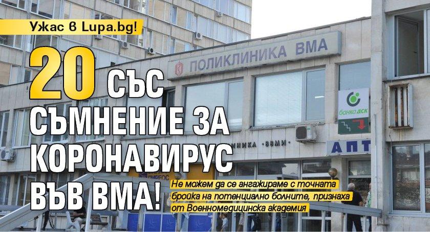 Ужас в Lupa.bg! 20 със съмнение за коронавирус във ВМА!