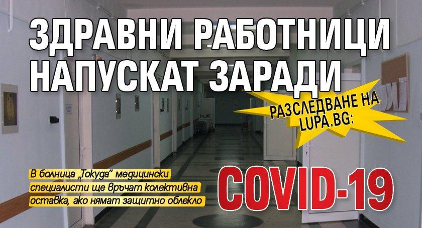 Разследване на Lupa.bg: Здравни работници напускат заради COVID-19