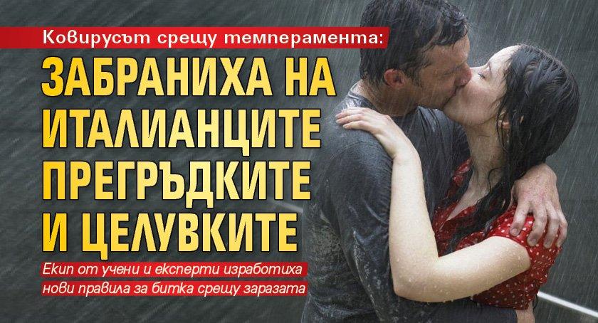 Ковирусът срещу темперамента: Забраниха на италианците прегръдките и целувките