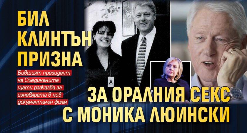 Бил Клинтън призна за оралния секс с Моника Люински