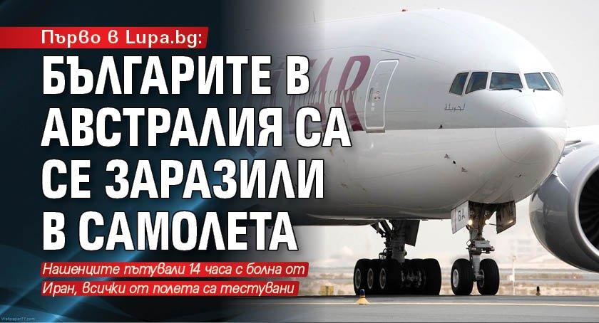 Първо в Lupa.bg: Българите в Австралия са се заразили в самолета